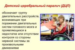 Детский церебральный паралич как следствие кровоизлияния в мозг
