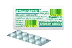 Димедрол при бронхиальной астме