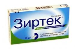 Зиртек для уменьшения бронхоспазма при бронхиальной астме