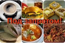 Продукты питания, провоцирующие симптомы изжоги